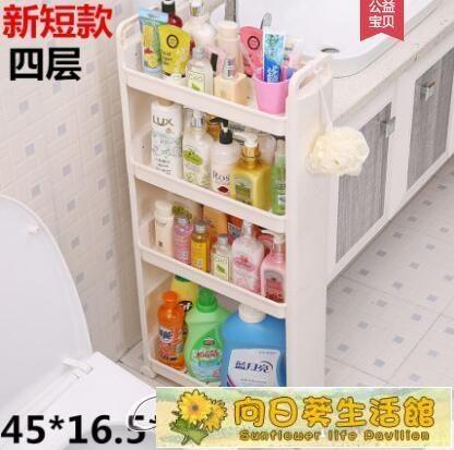 夾縫收納柜 衛生間浴室置物架窄洗衣機夾縫收納櫃洗手間廁所塑料儲物架馬桶架 向日葵