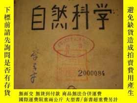 二手書博民逛書店罕見唯物辯證法與自然科學1929年初版3743 德波林 著 林伯