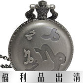 【台南 時代鐘錶 MORRIS K】羅志祥小豬代言 十二星座復古風格懷錶 摩羯座 MK11085-8412 鐵灰 45mm
