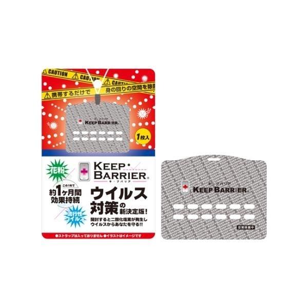 【南紡購物中心】【防疫限量】 Keep Barrier抗菌隨行卡