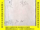 二手書博民逛書店罕見奧秘2007.7-12Y239696