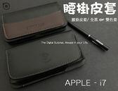 【精選腰掛防消磁】適用 蘋果 APPLE iPhone 7 4.7吋 腰掛皮套橫式皮套手機套保護套手機袋