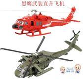 飛機模型 合金飛機模型美國黑鷹直升機飛機模型仿真航模金屬兒童玩具戰斗機T 2色