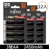 【免運費+贈電池收納盒】富士通 HR-3UTHC(4B) 2450mAh 低自放鎳氫3號AA可回充500次充電電池(日本製)x12顆