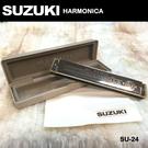 【非凡樂器】SUZUKI鈴木 SU-24...