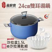 『義廚寶』清涼夏日☼ 西恩那系列_24cm雙耳湯鍋4.8L_[藍] 【加贈guzzini沙拉盆1.5L+沙拉湯匙組】
