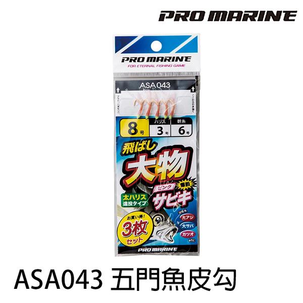漁拓釣具 PRO MARINE ASA043 五門 [魚皮鉤]
