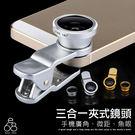 E68精品館 通用 三合一 夾式 鏡頭 手機 魚眼 廣角 IPHONE 7 PLUS S8 X10 XA OPPO R11 NOKIA6 J7 PRO