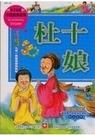 【經典名著】中國經典故事:杜十娘