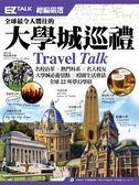 全球最令人嚮往的大學城巡禮:EZ TALK 總編嚴選特刊 (1書1 MP3)