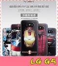 【萌萌噠】LG G5 H830  卡通浮雕保護套 彩繪塗鴉 3D風景 立體超薄0.3mm 矽膠套 手機殼 手機套