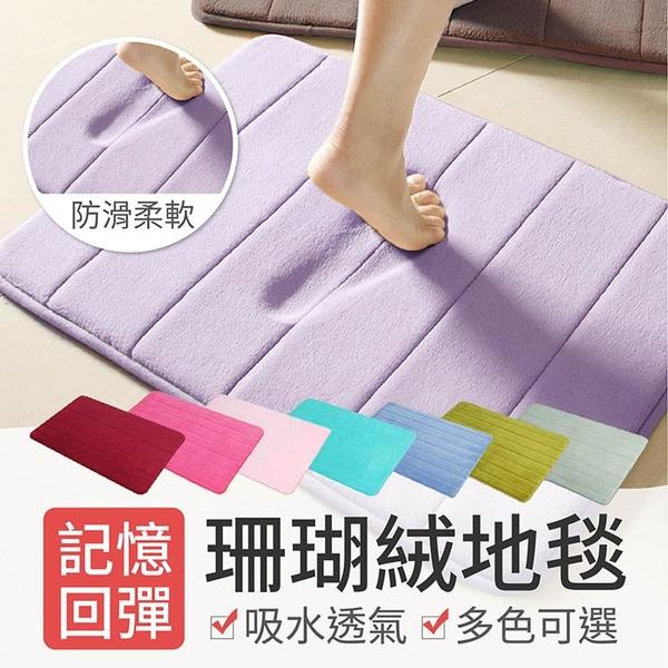 【G2901】 團購熱賣款 珊瑚絨吸水記憶地墊 多色任選 衛浴地墊 衛浴踏墊 室內地毯 防滑地墊