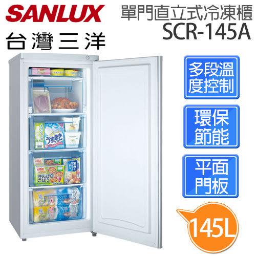 【台灣三洋 SANLUX】SCR-145A 145L單門直立式冷凍櫃【公司貨】