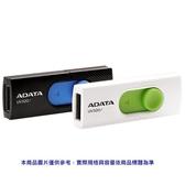 新風尚潮流 【AUV320-64G】 威剛 隨身碟 UV320 64GB USB3.2 G1 無蓋 伸縮 設計