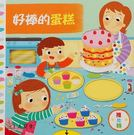 【上人】好棒的蛋糕(推拉書)【英國 Campbell 好奇寶寶 推 拉 搖 轉 書 操作 玩具 書