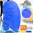 70~80公升背包雨衣防雨罩80L防水罩...