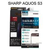 滿版鋼化玻璃保護貼 SHARP AQUOS S3 (5.99吋) 黑色