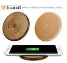 【愛瘋潮】ICARER 神州系列 NW170F 真皮木紋 無線充電盤(支援快充)