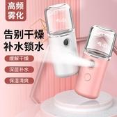 補水儀馬卡龍納米噴霧補水儀噴臉冷噴小型家用迷你便攜充電臉部美容儀器新品