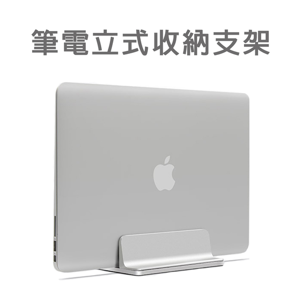 SENZANS NB筆電鋁合金立式收納支架 筆記型電腦立架 MacBook適用