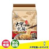 【大甲乾麵】大甲乾麵-原味(全素)-4包/袋裝 拌麵 快煮麵【好時好食】