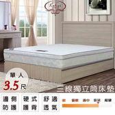 床墊【UHO】卡莉絲名床-日式和風三線3.5尺單人硬式護背獨立筒床墊