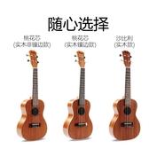 靈威尤克里里23寸烏克麗麗26小吉他ukulele木質樂器學生初學者