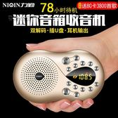 收音機手提音響韓版老年人收音機新款老人隨身聽mp3迷你小音響數碼插卡音箱雙11最後一天八折