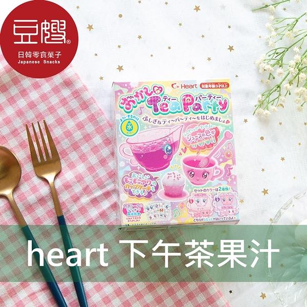 【豆嫂】日本零食 Heart 手作奇幻下午茶派對(附風味果汁粉)
