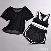 瑜伽服套裝 運動套裝女網孔罩衫背心短褲三件套健身跑步運動文胸 LJ2295『科炫3C』