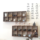 壁掛茶具架 實木復古桌面茶具格子收納櫃茶壺茶杯置物架博古多寶格壁掛T
