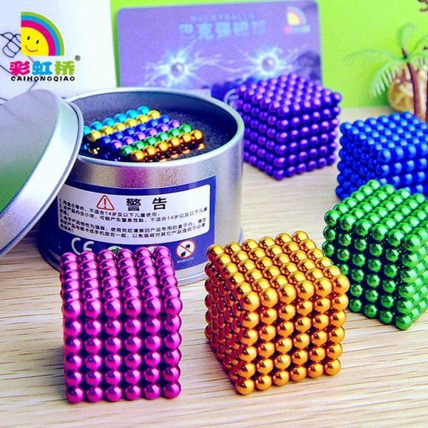 巴克球3/5mm216顆磁力球磁鐵魔力珠百克球成人益智解壓玩具【全館八九折】