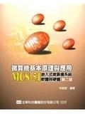 二手書《微算機基本原理與應用─MCS-51嵌入式微算機系統軟體與硬體 ,2/e》 R2Y ISBN:9572142275