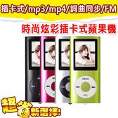 【限期3期零利率】全新 1.8吋 超薄時尚炫彩插卡式蘋果機 公司貨 MP3 MP4 加購記憶卡8G/16G/32G