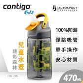 【美國CONTIGO】Freestyle兒童吸管瓶470ml-迷彩森林