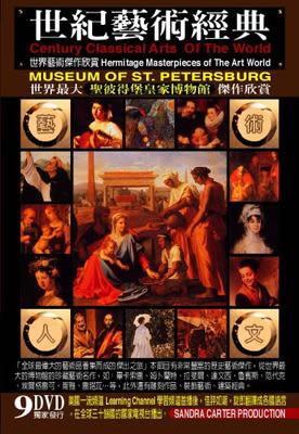 世紀藝術經典DVD