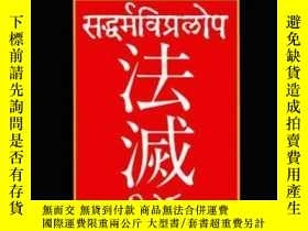 二手書博民逛書店Once罕見Upon A Future TimeY364682 Jan Nattier Asian Human