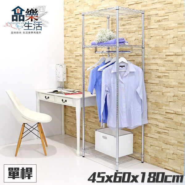 【品樂生活】免運 45X60X180CM三層單桿吊衣架組-插銷管(無布套),鍍鉻/波浪架/收納架/衣櫥架/衣架