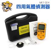 精準儀錶旗艦店手持式四合一氣體偵測器四用氣體偵測器氧氣一氧化碳硫化氫可燃氣體MET GD4