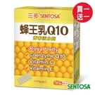 三多蜂王乳Q10青春活力60錠~超值買一送一(產品效期至2021年05月)