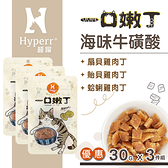 【SofyDOG】Hyperr超躍 一口嫩丁貓咪手作零食-海味牛磺酸