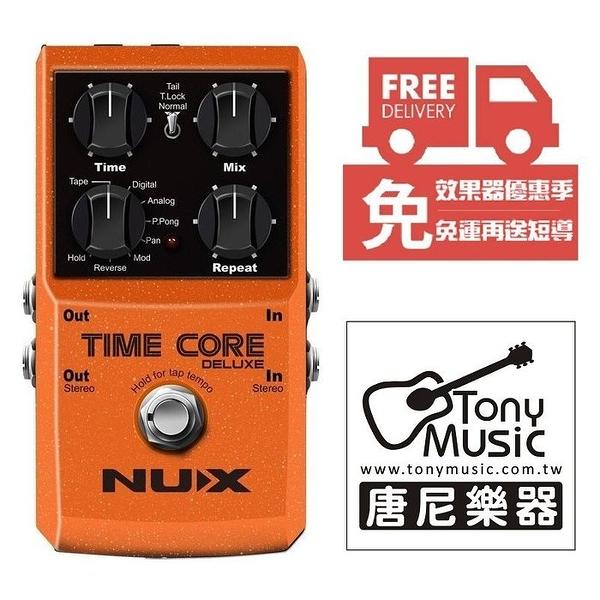 ☆唐尼樂器︵☆免運費送短導 NUX TIME CORE Deluxe 吉他 Bass Delay 延遲 效果器