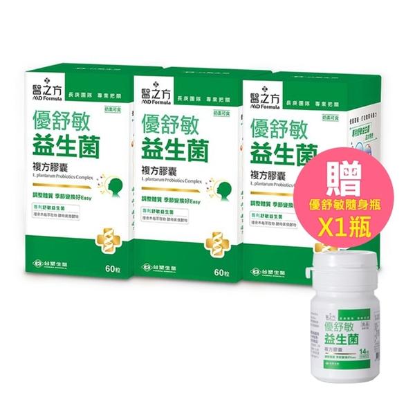 [贈小瓶優舒敏]台塑生醫 優舒敏益生菌複方膠囊(60錠/瓶) 3瓶/組