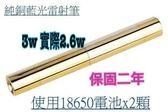 頂級3w藍光雷射筆 3W 使用18650電池x2 可燃火柴  鞭炮金紙 非綠光雷射筆
