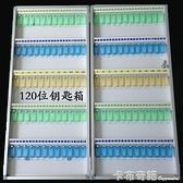 120位金屬鑰匙管理箱壁掛式鑰匙櫃鎖匙分類收納盒銀行鑰匙保管箱 卡布奇諾