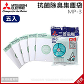 MITSUBISHI 三菱 日本製  吸塵器抗菌除臭集塵袋  5入 MP-3  可傑
