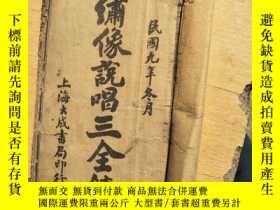 二手書博民逛書店罕見繡像說唱三全鎮四卷全73949 上海大成書局 出版1910