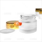 霧面玻璃面霜分裝空罐(金蓋/銀蓋-不挑色)-10g(收納瓶罐)[82925]
