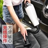 吸塵器 非常愛車車載吸塵器無線充電車家兩用超強吸力大功率小型迷 現貨快出