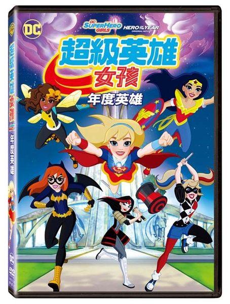 超級英雄女孩:年度英雄 DVD (購潮8)